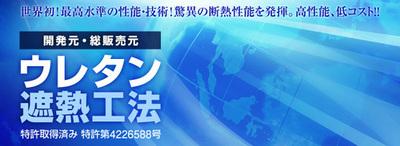 ウレタン遮熱③-thumb-500x183.jpg