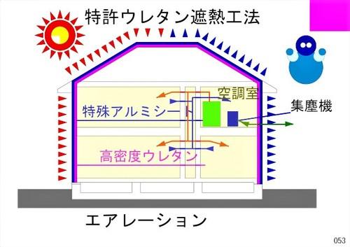 断熱構造73.JPG