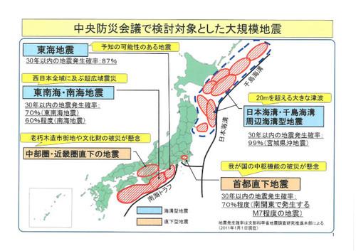 東南海大地震01.jpg