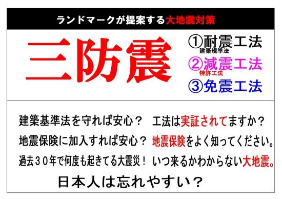 1001三防震.jpg