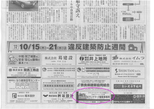 201015奈良新聞02.JPG