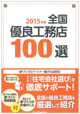 2015有料工務店100選表紙.jpg