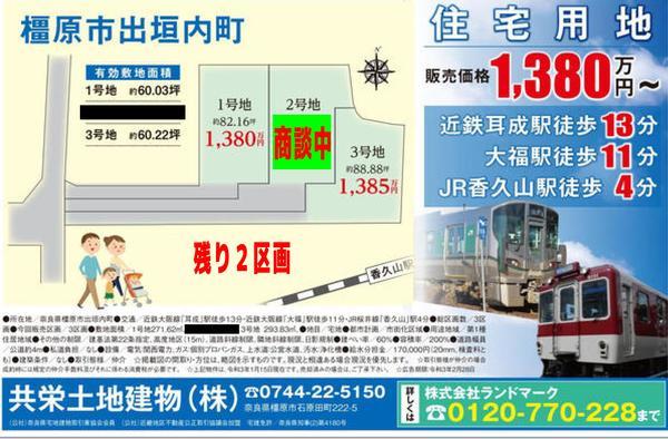 210209出垣内 広告3 210213.jpg