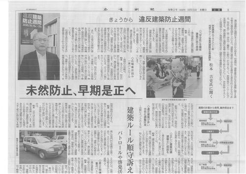 201015奈良新聞01.JPG