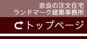 注文住宅 奈良県